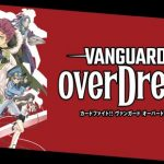 Descargar Cardfight!! Vanguard: overDress 01/?? [Carpeta] MEGA 720p HDL